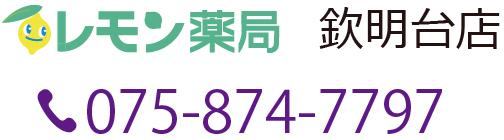 レモン薬局 欽明台店 TEL 075-874-7797