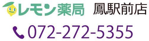 レモン薬局 鳳駅前店 TEL 072-272-5355