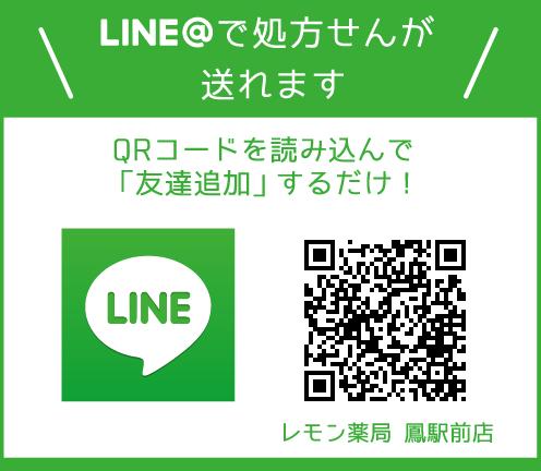 LINE@で処方せんが送れます 鳳駅前店