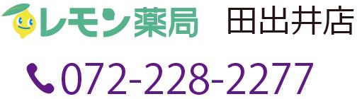 レモン薬局 田出井店 TEL 072-228-2277