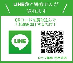 LINE@で処方せんが送れます 田出井店