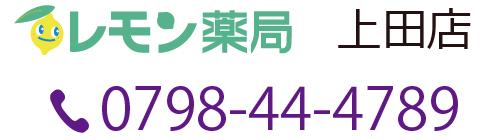 レモン薬局 上田店 TEL 0798-44-4789