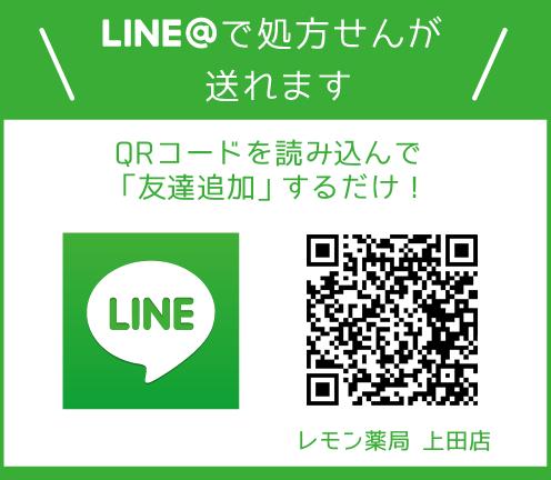 LINE@で処方せんが送れます 上田店