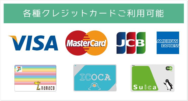 各種クレジットカードご利用可能