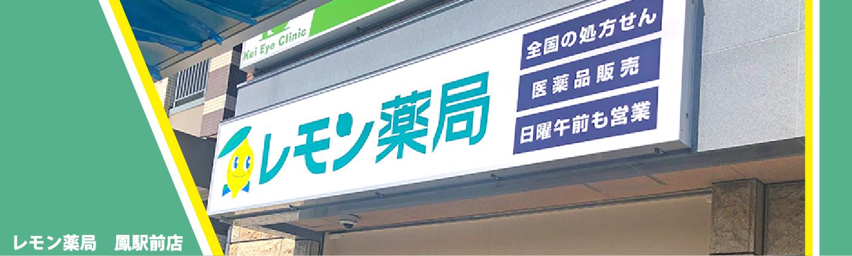 レモン薬局 鳳駅前店