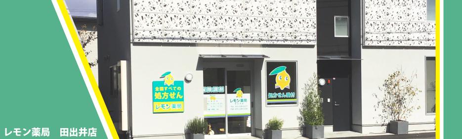 レモン薬局 田出井店