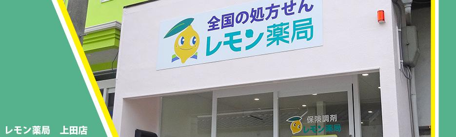 レモン薬局 上田店